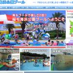 稲毛海浜公園プールの割引チケットと混み具合(2014年版)