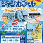 富津公園ジャンボプールの混雑状況と割引チケット