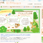 アトレージュの森、無料サンプル4点セット☆メイク落とし、化粧水、乳液など