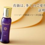 ソーマ化粧品の無料サンプル化粧水セット3種類から1つもらえます