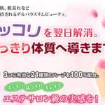 ダイエット茶『デルバラスリムビューティ』お試しパックが500円!