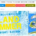 八景島シーパラダイスのコンビニで買える割引チケット