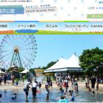 ひたち海浜公園の割引券情報と公園の状況(2014)