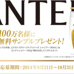 パンテーン(PANTENE)シャンプー&コンディショナーの無料サンプルを100万名様プレゼント!