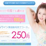 ミュゼプラチナム、250円脱毛キャンペーン!