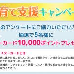 子育て支援キャンペーン!ジスターカード10,000ptプレゼント