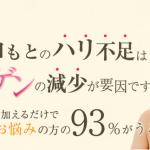 トリコイスト お試し500円トライアルキット!