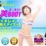 たんぽぽ 川村エミコの体重が-14.5kg!その方法とは?