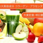 フレッシュフルーツ青汁 お試し100円!
