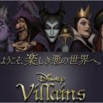 ディズニーシー ハロウィン 2015。仮装のテーマはヴィランズ!