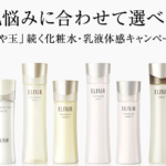 エリクシールの化粧水・乳液体感キャンペーン!サンプルプレゼント